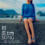 minimini初恋SONG画像