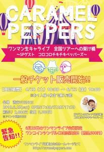 0623_Ippan_flyer