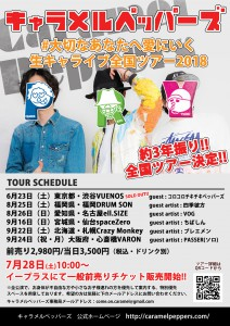 CP_tour2018_ippan