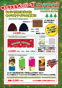1223goods_flyer_fix2