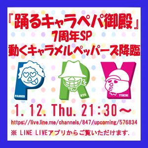 0112LINELIVE