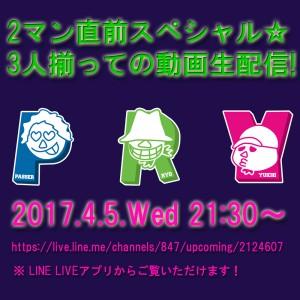 0405-LINE-LIVE