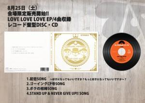 LOVE_EP_Flyer
