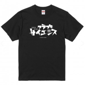 クラブサイエンスTシャツ(黒)